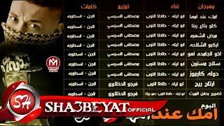 مهرجان امك عند امها غناء ابو ليله وطاطا النوبى توزيع مصطفى السيسى 2017  حصريا على شعبيات