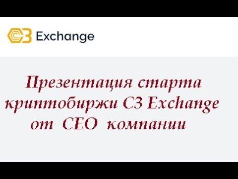 C3 Exchange Презентация старта международной криптобиржи C3 Exchange от CEO проекта Сергея Салынина