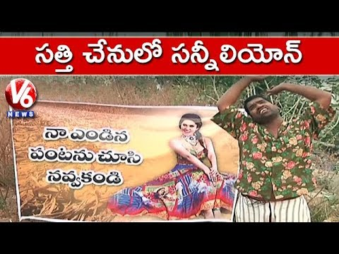 Bithiri Sathi Puts Up Sunny Leone Posters To Save Crops | Teenmaar News | V6 News