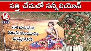 Bithiri Sathi Puts Up Sunny Leone Posters To Save Crops. A farmer i...