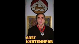 ЗАБЫТЫЕ ЗВЕЗДЫ 80-90х ОЛЕГ КАНТЕМИРОВ