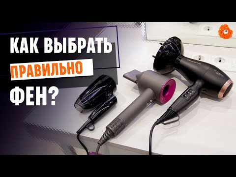Как правильно выбрать фен?