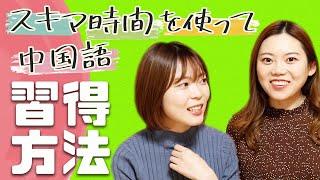 【検証】スキマ時間で中国語を習得する方法!2週間試した結果...?【おすすめアプリ】
