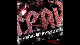 Ляпис Трубецкой - Сонейка