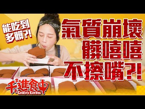 【千千進食中】吃髒嘻嘻(髒髒包)不擦嘴 能有多髒?!