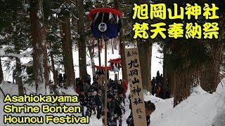 旭岡山神社梵天奉納祭(Asahiokayama Shrine Bonten Hounou Festival) thumbnail