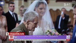 У Польщі наречену відвів до вівтаря її дідусь ветеран Другої світової війни