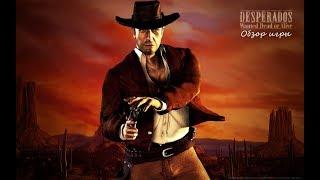 ностальгический обзор игры Desperados: Wanted Dead or Alive. Взять живым или мертвым