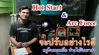 Hot Start และ ArcForce มีวิธีการปรับอย่างไร