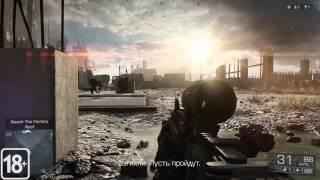 Battlefield 4 - Fishing in Baku - 17 минут игрового процесса