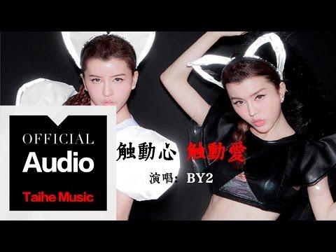 By2【觸動心觸動愛】官方歌詞版 MV