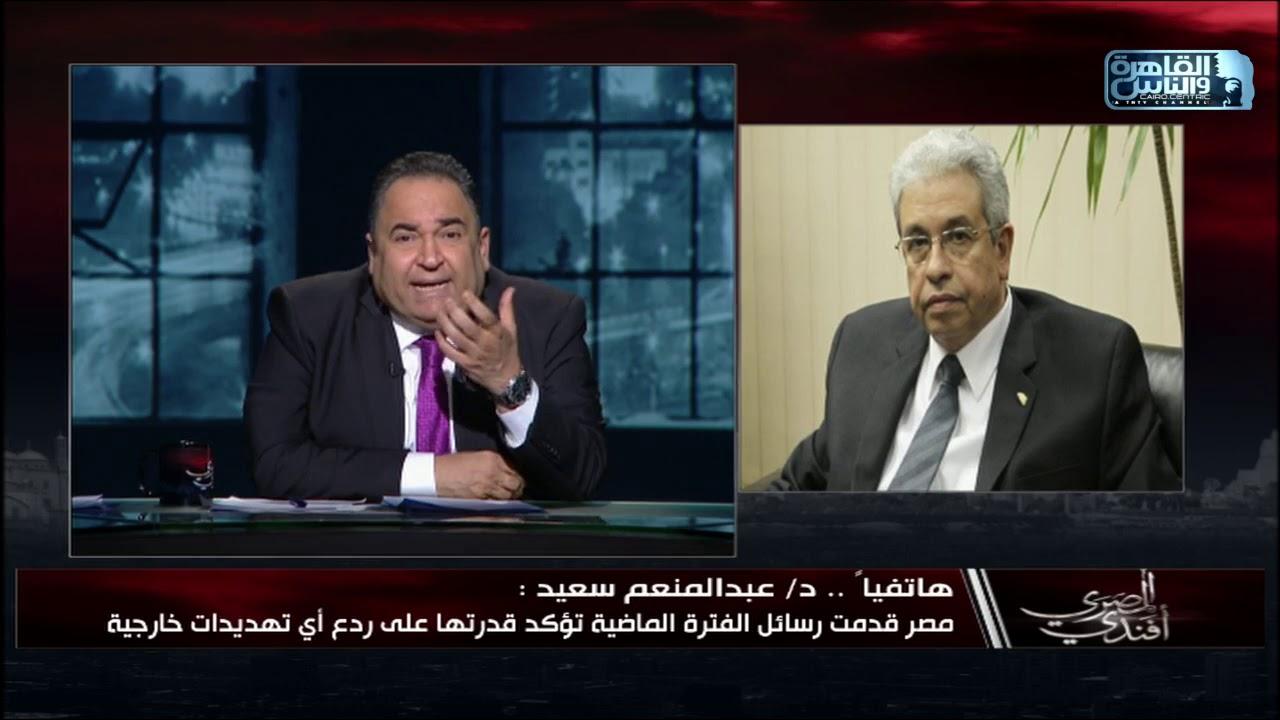 د.عبدالمنعم سعيد: #مصر أرسلت عدد من الرسائل الفترة الماضية تؤكد قدرتها على ردع أي تهديدات