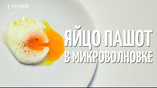 Яйцо пашот в микроволновке [Рецепты от Рецептор]