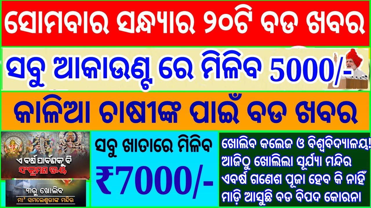Naveen patnaik new scheme in odisha||today evening news||Govt Announced BIG News