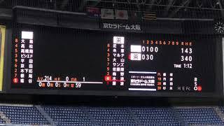 阪神 木浪聖也選手 登場曲ヒッティングマーチ 21.4.2 京セラドーム