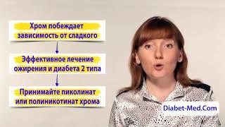 видео Пиколинат хрома: польза, вред, противопоказания, отзывы