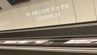 2021 0114 헝가리 부다페스트의 첫눈❄️
