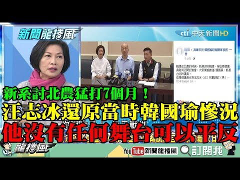 【精彩】新系討北農猛打7個月!汪志冰還原當時韓國瑜慘況 「他沒有任何舞台可以平反」