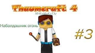 Гайд, обучение по моду Thaumcraft 4 - О боги, да это же огненный набалдашник! #3