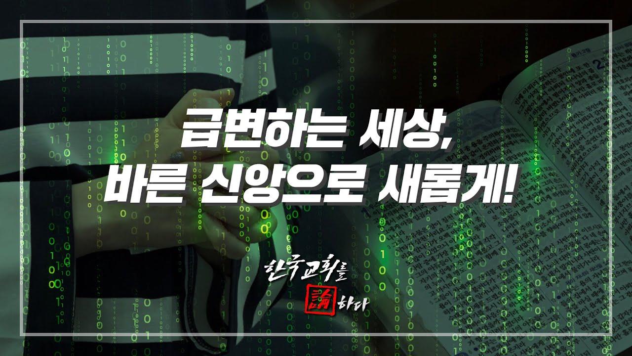 [CTS 한국교회를 논하다] 351회 급변하는 세상, 바른 신앙으로 새롭게!ㅣ코로나 이후 한국교회의 역할 특집2
