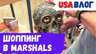 Шоппинг в Marshals Необычная покраска яиц Влог США