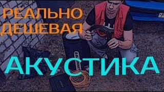видео Акустика для автомобиля