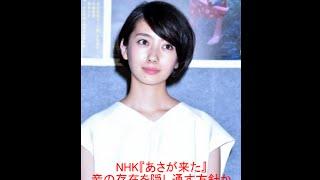『あさが来た』の妾論争 引用:YAHOOニュース URL:http://zasshi.news.ya...