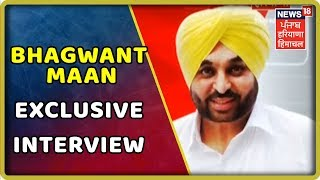 Bhagwant Maan Exclusive Interview: 'ਭਗਵੰਤ ਲੱਭਦਾ ਕਿੱਥੇ ਆ',  ਤੇ ਕੀ ਬੋਲੇ 'ਮਾਨ' ?