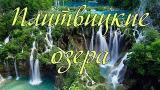 Плитвицкие озера в Хорватии - всемирное наследие ЮНЕСКО