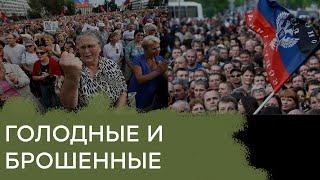 Почему в оккупационных властей больше нет денег для рабочих Донбасса — Гражданская оборона