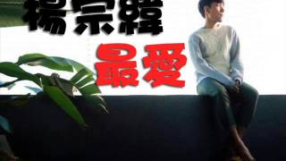 [Jason Fai] 楊宗緯 - 最愛 [ [ 我是歌手 ] 第12 半決賽]
