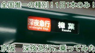 【全国唯一の種別!】【1日1本のみ!】京阪の深夜急行に乗ってみた