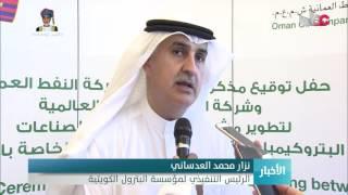 النفط العمانية توقع مذكرة تفاهم مع البترول الكويتية لتطوير مشروع مصفاة نفطية بالدقم