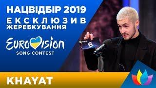 ЄВРОБАЧЕННЯ-2019 KHAYAT ІНТЕРВ