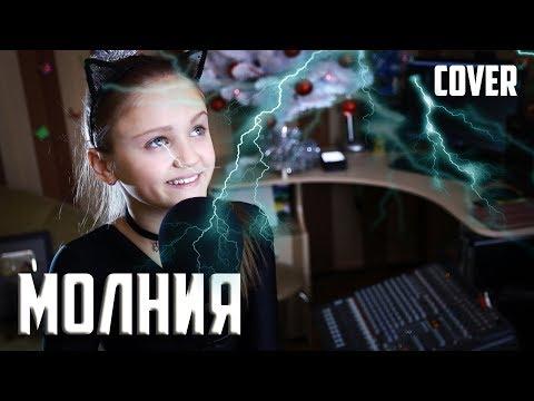 МОЛНИЯ | Ксения