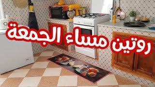 أمسية الجمعة😍درت محاجب والسميد دارها بيا😱
