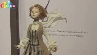 В Архангельске работает выставка авторской куклы Нарисуй мне барашка
