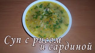 Суп с сардиной и рисом. Рисовый суп с сардиной. Первое блюдо рецепты