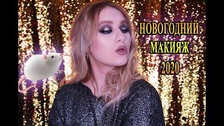 Макияж БЕЛОЙ МЕТАЛЛИЧЕСКОЙ КРЫСЫ на Новый год 2020 с пигментами Tammy Tanuka