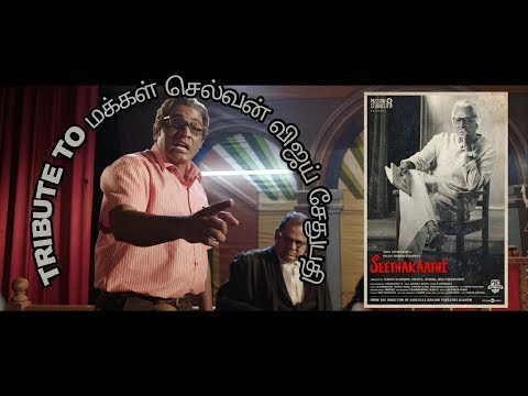 A TRIBUTE TO  VIJAY SETHUPATHI | VERSATILE | MASS BGM | 25 FILMS | TREND O TREND |