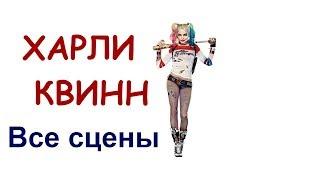 ХАРЛИ КВИНН / СЦЕНЫ С ХАРЛИ КВИНН (ОТРЯД САМОУБИЙЦ)