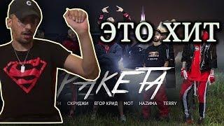 Тимати feat. Мот, Егор Крид, Скруджи, Наzима & Terry - Ракета | REACTION
