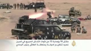 فيديو.. داعش تقتل 16 جندي عراقي فى كمين بالرمادي
