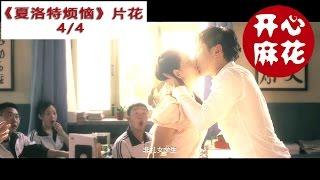 电影《夏洛特烦恼》片段集锦(4/4) thumbnail