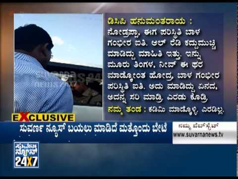 Hubli DCP Hanumantharaya in Betting mafia sting operation  | Exclusive part2