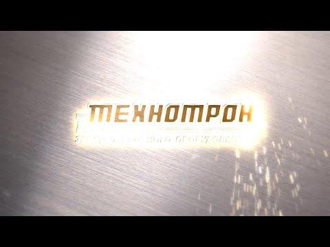 Технотрон – завод сварочного оборудования