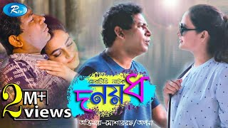 Do Noy Dho | দ নয় ধ | Mosharraf Karim | Aparna | Rtv Drama Special