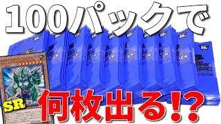 【遊戯王】SPECIAL PACK100パックでトップレア「パンクラトプスSR」は何枚出るのか!?【検証】