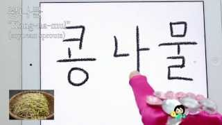 "How To Say And Write ""kongnamul"" (soy Bean Sprouts)"