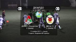 """ДЮСШ-7 """"Локомотив"""" - ДЮСШ-12 (08). 11.11.2017"""